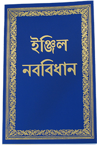 Bengali NT cover
